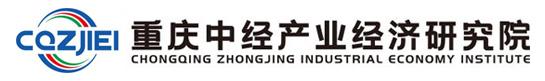 重庆中经产业经济研究院